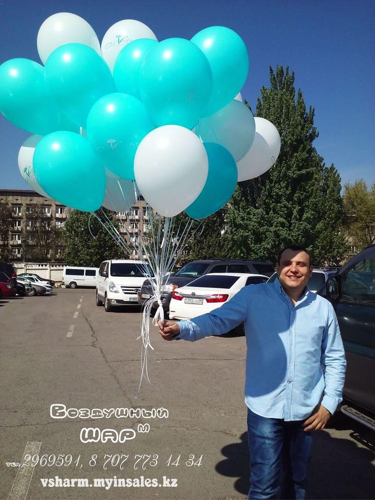 """Брендирование шаров и шариков - заказывайте печать на воздушных шариках, производим печать на воздушных шарах, компания """"Воздушный шарм"""" украшает воздушными шарами, оформляем воздушными шарами в Алматы и других городах Казахстана. Доставка воздушных шаров производится круглосуточно, без выходных. Заказать шарики с логотипом на палочке, шары с печатью с гелием, нанести логотип на шарики - можно по телефону в Алматы 8(727)296 95 91, по почте vsharm@mail.ru. #печать на шарах Алматы #Печать на…"""