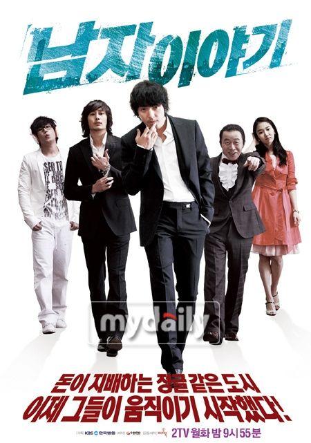 """""""The Slingshot"""" (aka """"A Man's Story"""" or """"Story Of A Man"""") -- Park Yong Ha, Kim Kang Woo, Phillip Lee, Park Ki Woong, Jang Se Jin"""