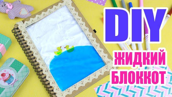 liquid notebook cover....    DIY ЖИДКИЙ БЛОКНОТ с Уточками СВОИМИ РУКАМИ