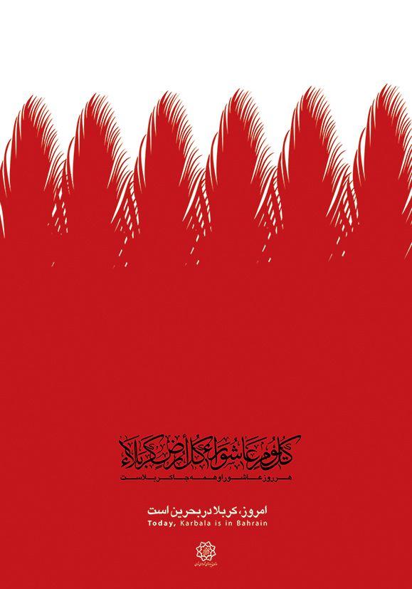 2012-Ashoura In Bahrain