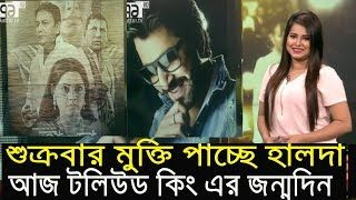 Toukir Ahmeds movie Halda releasing on Tomorrow|| Celebrity News Update| Media Gossip||