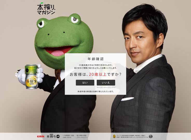 KIRIN本搾り(TM)マガジン http://www.honshibori-mag.jp