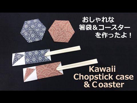 【折り紙折り方】  箸袋&コースターを作ってみました!【I made chopsticks bags & coasters!】 - YouTube