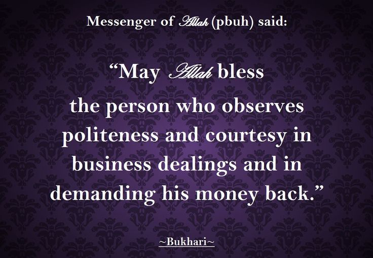 """May Allah bless the person who is polite in business dealings."""