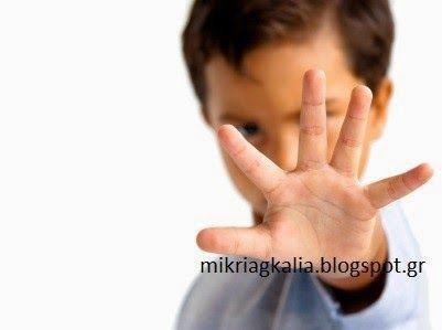 Μικρή Αγκαλιά: Προκλητική Συμπεριφορά