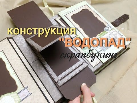 "Конструкция ""ВОДОПАД"" скрапбукинг. Waterfall Card Tutorial - YouTube"