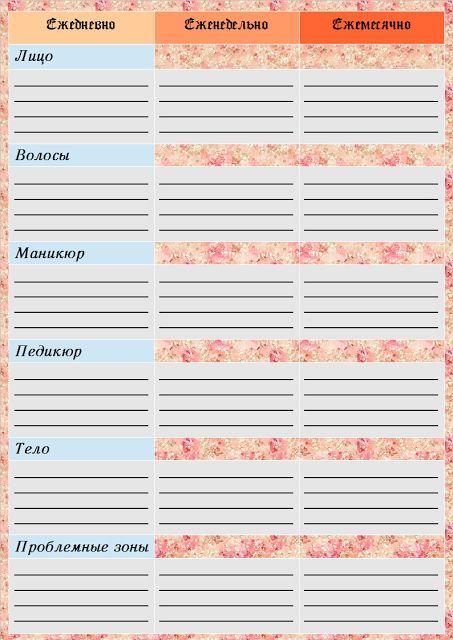 Organize Your Life - Наведи порядок в своей жизни!: шаблоны