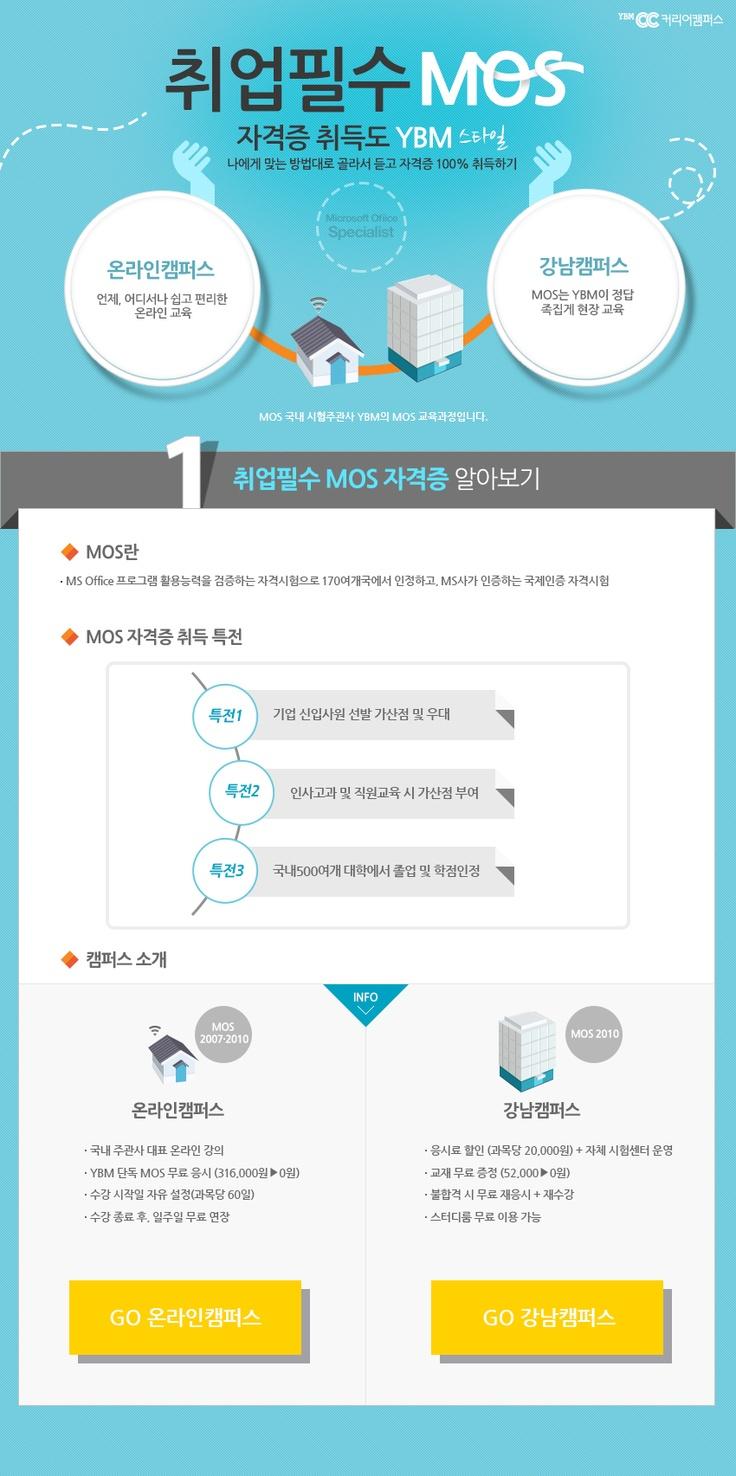 [커리어캠퍼스] 취업필수 mos소개페이지 (김보인)
