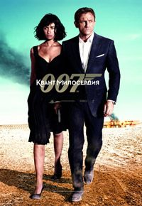 Джеймс Бонд 007: Квант милосердия / James Bond 007: Quantum of Solace / 2008 / ДБ, АП (Гаврилов, Сербин), СТ / BDRip (1080p) :: Кинозал.ТВ
