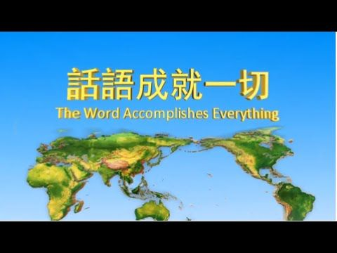 """[The Church of Almighty God] Almighty God's Utterance """"The Word Accompli..."""
