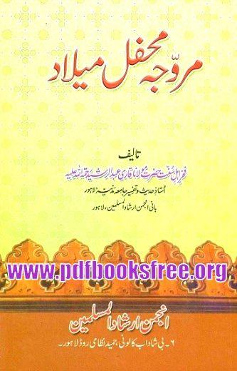 pakistan law books free  pdf