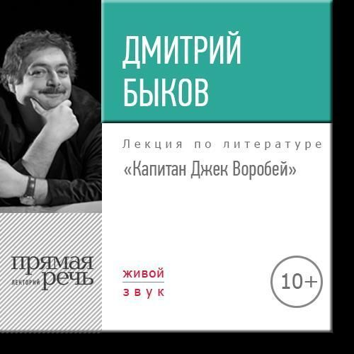 Книжный магазин: Лекция «Капитан Джек Воробей» Дмитрия Быкова. Сумма: 189.00 руб.