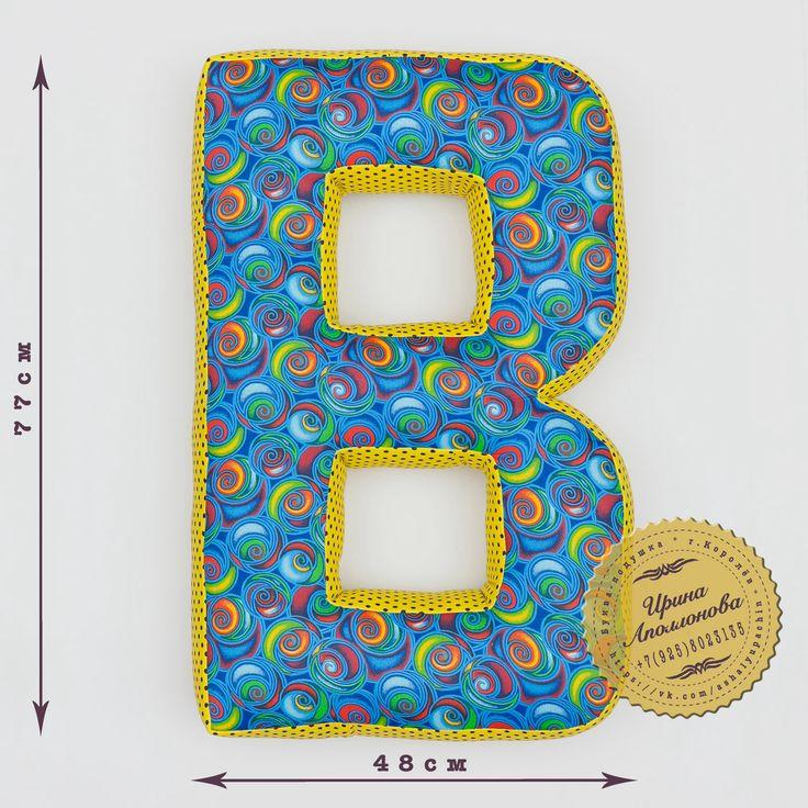 Подушка в форме буквы В, материал - хлопок, гипоаллергенный наполнитель. На заказ - любой цвет и размер! +79258023135 Ирина