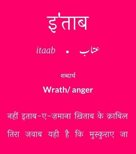 Pin by rajkumar on urdu words | Urdu words with meaning, Urdu words