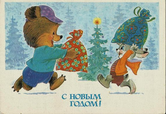 Merry bear and the rabbit with gift. Vintage Russian Postcard - Happy New Year - Congratulation