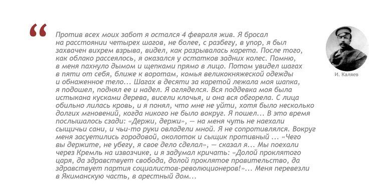 История убийства великого князя Сергея Александровича на Сенатской площади в Москве.  Москва Кремль, Тайны преступления