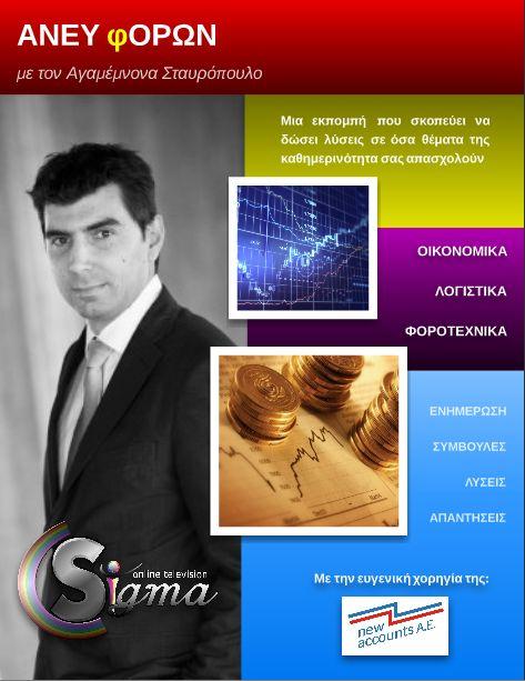 Έρχεται η εκπομπή Άνευ Φόρων ... στην Sigma Online Television !!! www.sigmamedia.com.gr ... Το νέο φορολογικό σύστημα περνάει από τις ακτίνες του Sigma και ο Αγαμέμνων Σταυρόπουλος παρουσιάζει και αναλύει όλα όσα πρέπει να ξέρετε, ενώ απαντάει και στις δικές σας ερωτήσεις, που θα στείλετε στο #Anef_Foron
