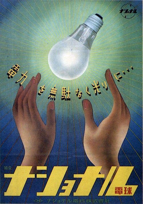 ナショナル電球(circa1940) National lightbulb ad
