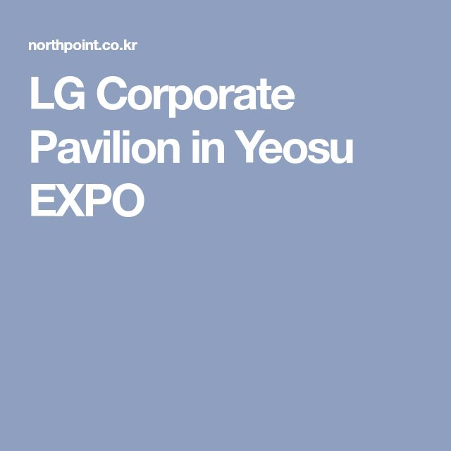 LG Corporate Pavilion in Yeosu EXPO