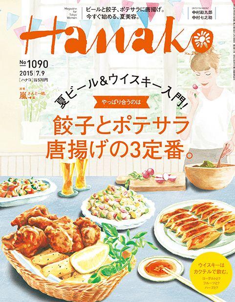 夏ビール&ウィスキー入門/ビューティー - Hanako No. 1090 | ハナコ (Hanako) マガジンワールド