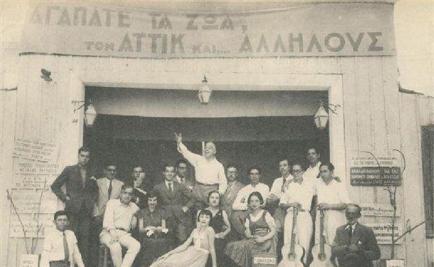 1931 ~ 1944. Η Μάνδρα του Αττίκ. Γωνία οδών Αχαρνών και Ηπείρου σε μια ταβέρνα τη '' ΜΟΝΜΑΡΤΗ ''.