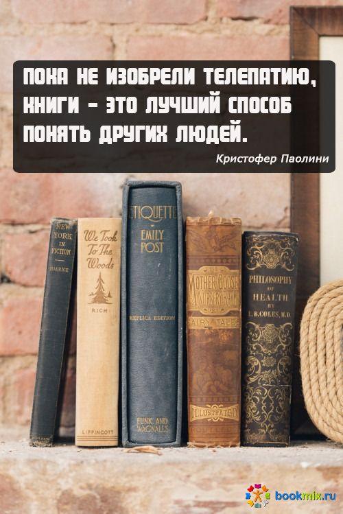 Цитаты о книгах