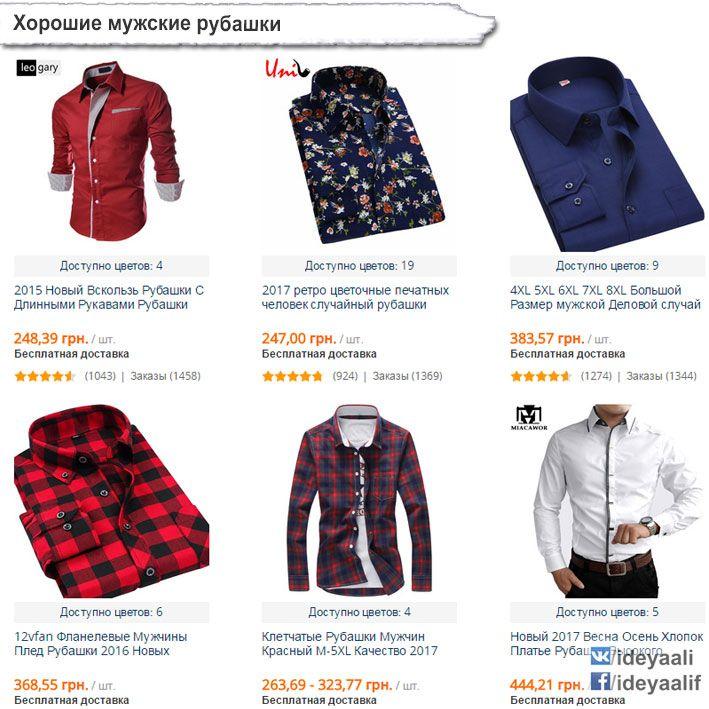 """Хорошие мужские рубашки  Покупатели пишут: """"Рубашка очень красивая! Мммммм прям) муж одел и любо дорого посмотреть!) заказывали на Новый год! Теперь будет самый красивый у меня!""""    Выбрать рубашку…"""