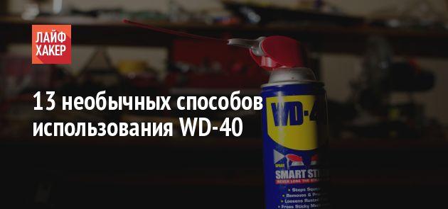 Секретный состав жидкости WD-40 до сих пор никому не известен, но это не мешает энтузиастам находить все новые применения для нее.