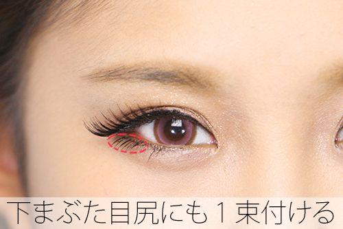 つけまつげは目尻タイプを使うよ。こうすることで、ナチュラル感を残すことが出来て、タレ目感もUP!目の横幅の長さを足すイメージで、2mmくらいはみだすように付けてね。
