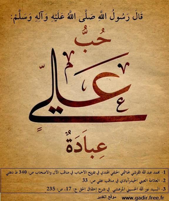 حب علي عبادة Arabic Art Calligraphy Imam Ali