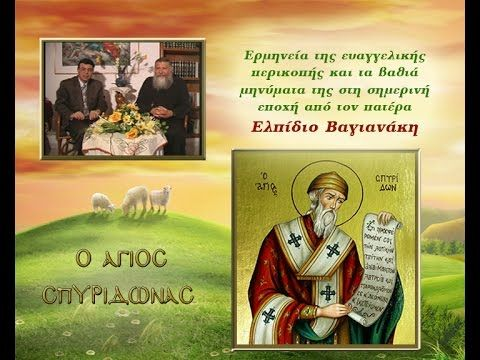 π. Ελπίδιος: Ο άγιος Σπυρίδωνας - YouTube