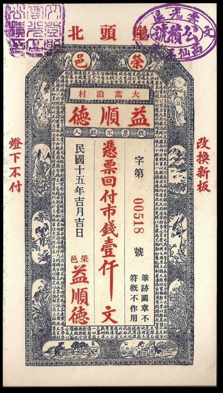 Republic of China, 1926?