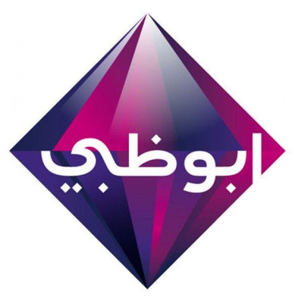 قناة ابو ظبي الامارات بث مباشر اونلاين من دون تقطيع قناة ابو ظبي بث مباشر قناة ابو ظبي لايف Watch Abu Dhabi Live Abu Dhabi Tv School Logos
