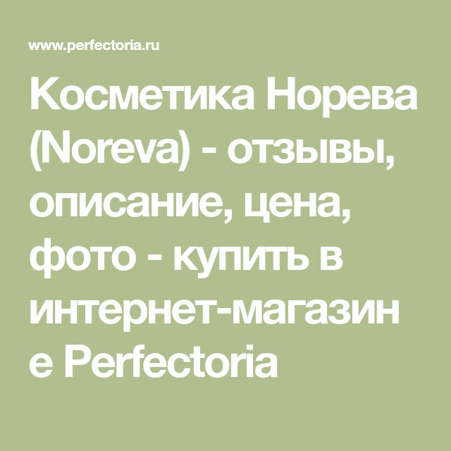 Косметика норева купить в гродно косметика svr купить украина