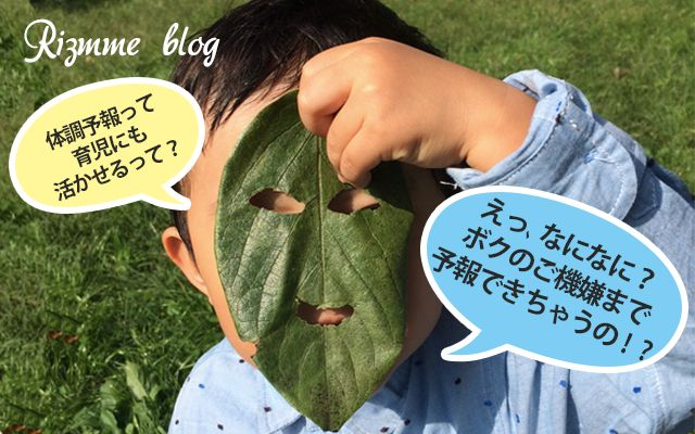 育児にも役立つ「体調予報」って? http://rizmme.com/contents/blogpost182
