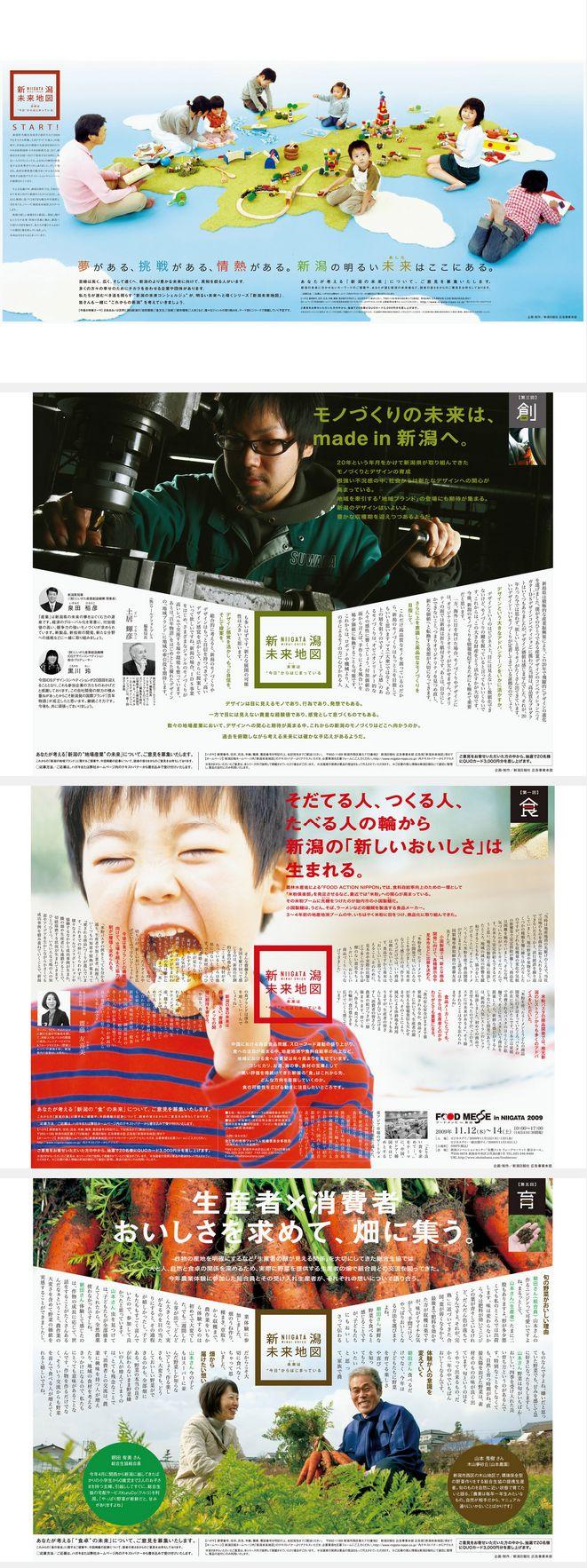 新潟未来地図[新聞広告]