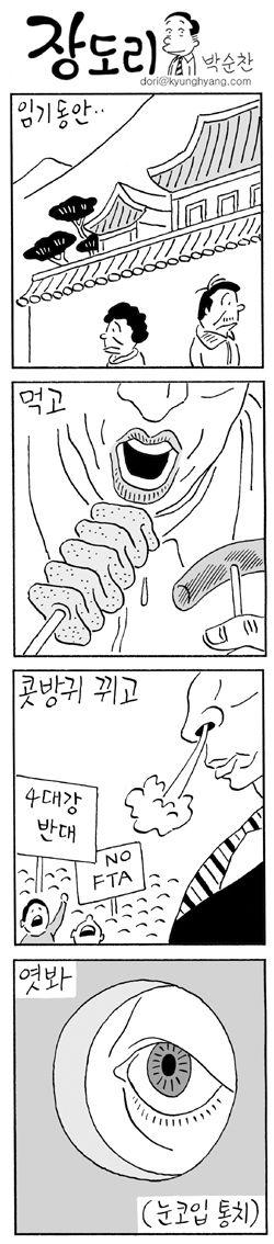 [장도리]2012년 4월 6일