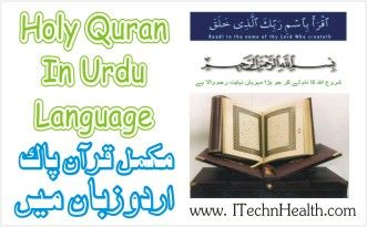 You can download Holy Quran translations in Urdu language. Quran in Urdu translation, full Quran in Urdu translation, numeric links of Quranic Pages