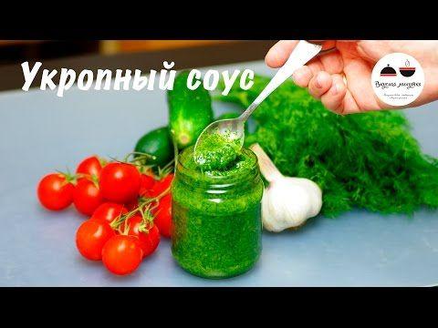 Укропный соус  Супер добавка для многих блюд  Garlic Sause - YouTube