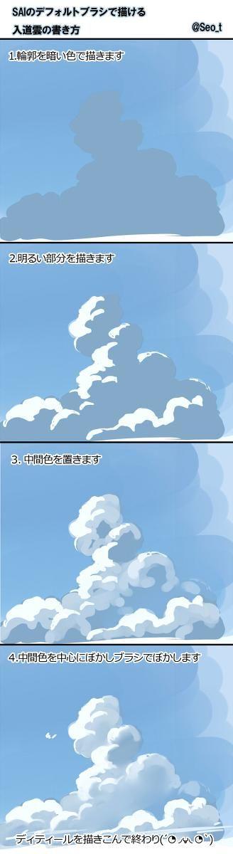 背景グラフィッカーの瀬尾辰也さん(@Seo_t)によるツイッターで3000RT、9000ファボの人気の背景講座をご紹介4ステップ背景講座 pic.twitter.com/wpUDuyowZr— 瀬尾辰也@東方