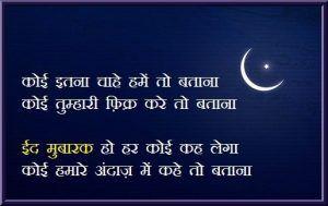 Eid Al Adha Mubarak Shayari Hindi