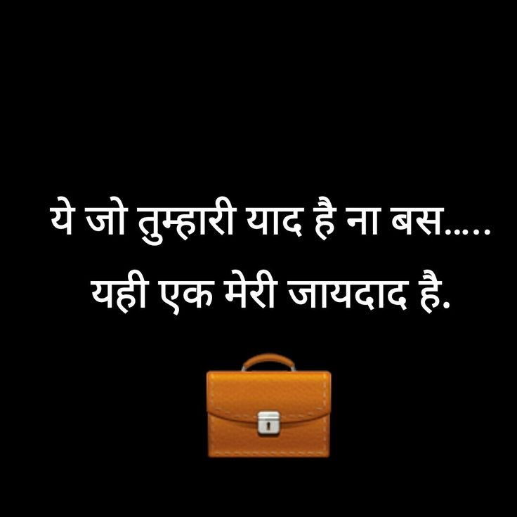 याद #yaad #hindi #quotes #words #lines