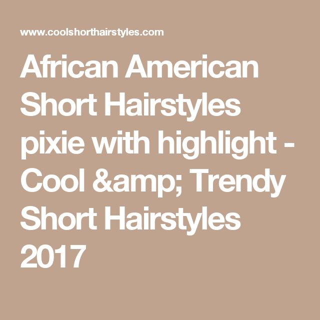 African American Short Hairstyles pixie with highlight - Cool & Trendy Short Hairstyles 2017