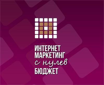 Интернет маркетинг с нулев бюджет?! Да, ето как - 24chasa.bg