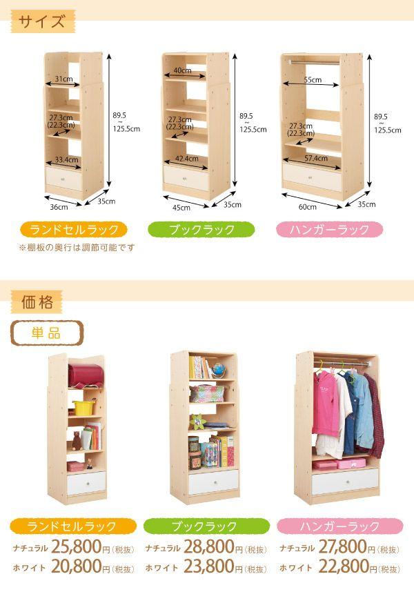 子供部屋・ランドセル+ブックラック・ホワイト・キッズラック・フォーステップ(4-Step)