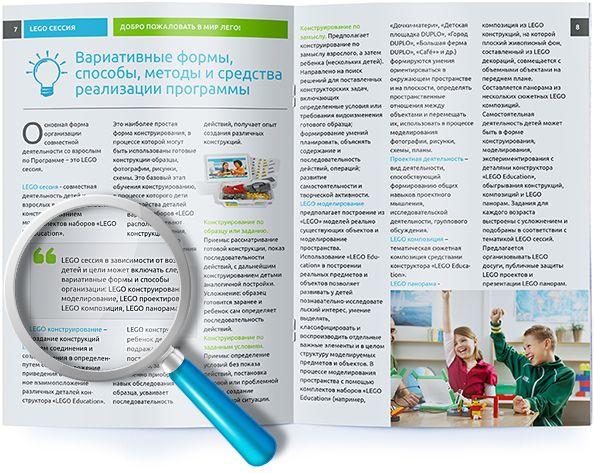 Magazine Lego | Polygraphy | Website for Details Elvira-t.ru | Журнал Lego | Полиграфия