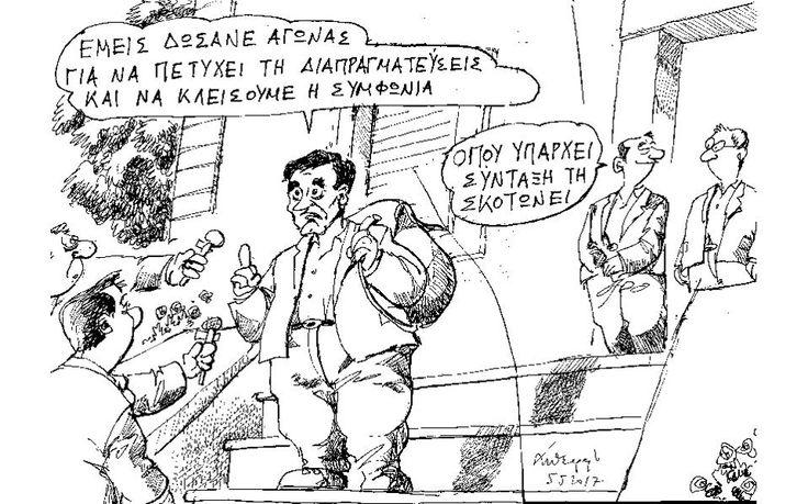 Σκίτσο του Ανδρέα Πετρουλάκη (05.05.17) | Σκίτσα | Η ΚΑΘΗΜΕΡΙΝΗ