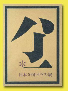 原弘: Talking Design   ブックデザイン. 日本語タイポグラフィー. 展示會ポスター