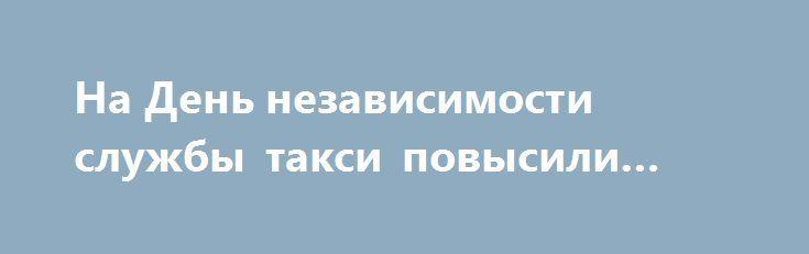 На День независимости службы такси повысили тариф http://shostka.info/shostkanews/na-den-nezavisimosti-sluzhby-taksi-povysili-tarif/  «Подарок» на праздник сделали шосткинцам местные службы такси. С сегодняшнего дня — очередное подорожание. Стоимость посадки увеличилась с 18 грн. до 20 грн. Тариф за...