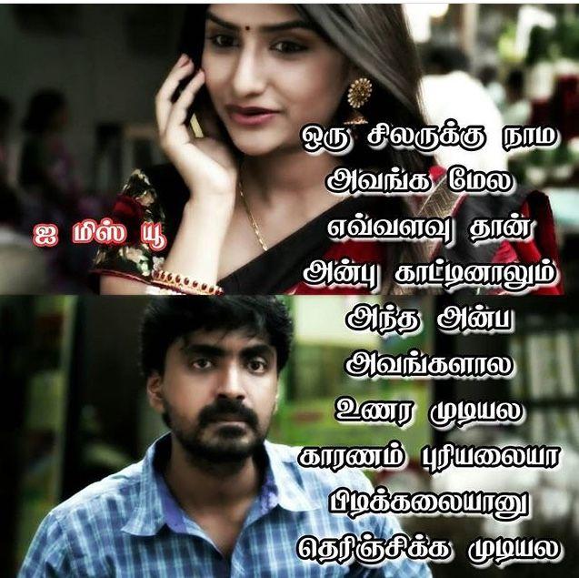 369 Best Tamil Mems Images On Pinterest